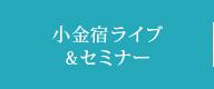 小金宿ライブ&セミナー